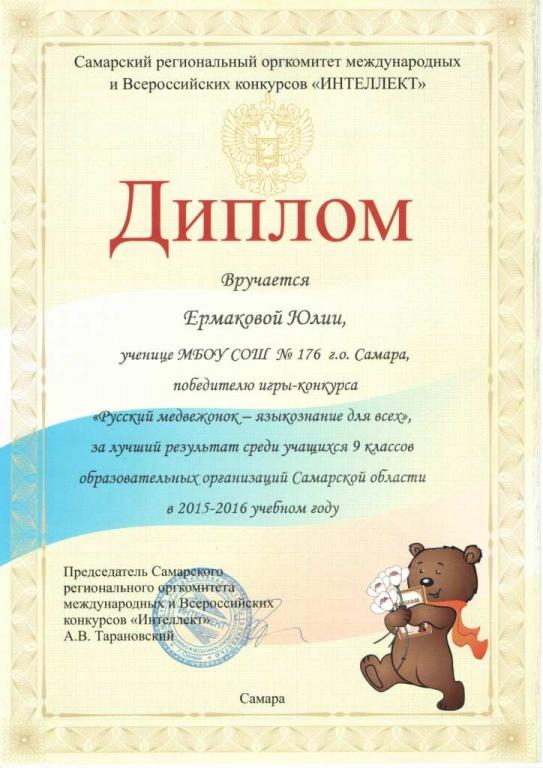 83Кириллица международный конкурс по русскому языку 2017