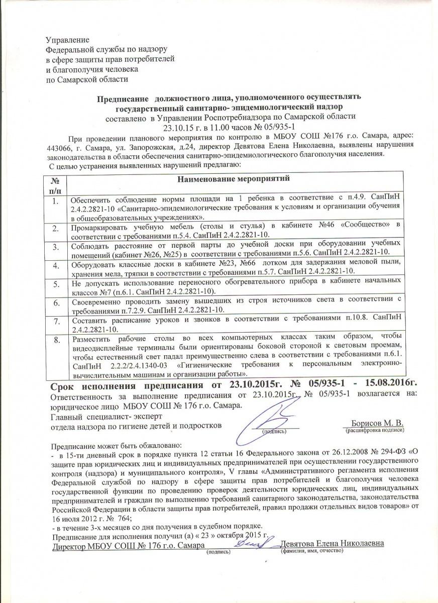 Документы Школа № Отчет акт проверки от 20 11 15 г №05 1181 2 Акт проверки Управления надзорной деятельности и профилактической работы ГУ МЧС России по Самарской области